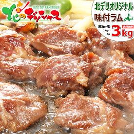 ジンギスカン 味付ラム 3kg (選べる醤油味or塩味/ショルダー/1袋1kg×3袋/冷凍品) 自宅用 人気 味付き 味付け じんぎすかん ラム ラム肉 肉 羊肉 BBQ 焼肉 グルメ 北海道 送料無料 お取り寄せ