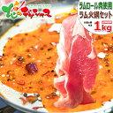 ラム肉 ラムしゃぶ 火鍋セット 1kg (ショルダー/火鍋の素付き/冷凍品) お歳暮 御歳暮 年越し お正月 お年賀 ギフト 贈…
