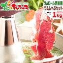【送料無料 北海道 ギフト】 ラム肉 ラムしゃぶセット 1kg (ショルダー/ソラチ ラムしゃぶのたれ付き/冷凍品) お歳暮 …