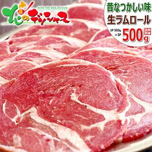 ラム肉 ジンギスカン ラムロール 500g (ショルダー/スライス/500g×1袋/冷凍品) おうちごはん おうちグルメ 同梱 自宅用 家庭用 ロール肉 ラムロール肉 ラムスライス じんぎすかん ラム 肉 羊肉 B