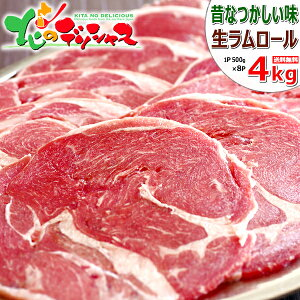 ラム肉 ジンギスカン ラムロール 4kg (ショルダー/スライス/500g×8袋/冷凍品) おうちごはん おうちグルメ 自宅用 家庭用 ロール肉 ラムロール肉 ラムスライス じんぎすかん ラム 肉 羊肉 BBQ 焼