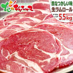 北海道応援 自宅でグルメ 食べて応援 ラム肉 ジンギスカン ラムロール 5.5kg (ショルダー/スライス/500g×11袋/冷凍品) 自宅用 人気 ロール肉 ラムロール肉 ラムスライス じんぎすかん ラム 肉 羊