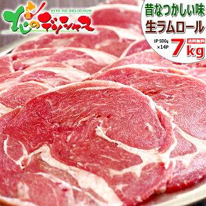 ラム肉 ジンギスカン ラムロール 7kg (ショルダー/スライス/500g×14袋/冷凍品) おうちごはん おうちグルメ 自宅用 家庭用 ロール肉 ラムロール肉 ラムスライス じんぎすかん ラム 肉 羊肉 BBQ 焼