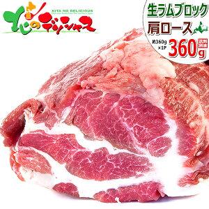 ラム肉 ブロック 360g (肩ロース/360g×1P/冷凍品) 同梱 自宅用 人気 ロース 塊肉 ブロック肉 ラムブロック ラム 肉 羊肉 ジンギスカン BBQ 焼肉 グルメ 北海道 お取り寄せ