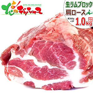 ラム肉 ブロック 1.08kg (肩ロース/360g×3P/冷凍品) 自宅用 人気 ロース 塊肉 ブロック肉 ラムブロック ラム 肉 羊肉 ジンギスカン BBQ 焼肉 グルメ 北海道 送料無料 お取り寄せ