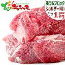 ラム肉 ブロック 1kg (ショルダー/1kg×1P/冷凍品) お試し 自宅用 家庭用 じんぎすかん 成吉思汗 羊肉 塊肉 ラムブロ…