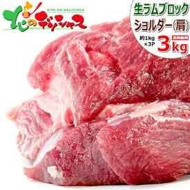 ラム肉 ブロック 3kg (ショルダー/1kg×3P/冷凍品) 自宅用 人気 塊肉 ブロック肉 ラムブロック ラム 肉 羊肉 ジンギスカン BBQ 焼肉 グルメ 北海道 送料無料 お取り寄せ