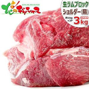 北海道応援 自宅でグルメ 食べて応援 ラム肉 ブロック 3kg (ショルダー/1kg×3P/冷凍品) 自宅用 人気 塊肉 ブロック肉 ラムブロック ラム 肉 羊肉 ジンギスカン BBQ 焼肉 グルメ 北海道 送料込み