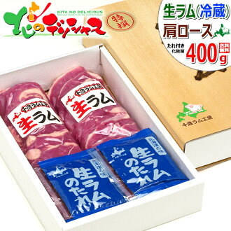 Yamamoto order of the Chitose lamb studio choice raw rum sirloin Jingisukan (/ refrigeration product with the chuck /400g/ sauce) summer gift midyear gift midyear gift midyear gift gift thanks gift in return family celebration gift present gift-giving la