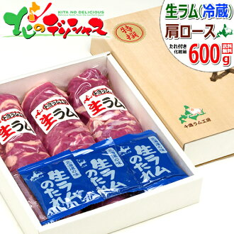 Yamamoto order of the Chitose lamb studio choice raw rum sirloin Jingisukan (/ refrigeration product with the chuck /600g/ sauce) summer gift midyear gift midyear gift midyear gift gift thanks gift in return family celebration gift present gift-giving la