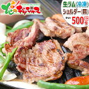 ラム肉 生ラム ジンギスカン 500g (ショルダー/スライス/手切り/冷凍品) 同梱 自宅用 人気 じんぎすかん ラム 肉 羊肉…