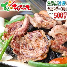 ラム肉 生ラム ジンギスカン 500g (ショルダー/スライス/手切り/冷凍品) 同梱 自宅用 人気 じんぎすかん ラム 肉 羊肉 BBQ 焼肉 グルメ 北海道 お取り寄せ