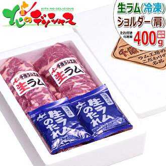 Yamamoto order of the Chitose lamb studio raw rum Jingisukan (/ freezing product with the shoulder /400g/ sauce) summer gift midyear gift midyear gift midyear gift gift thanks gift in return family celebration gift present gift-giving lamb mutton BBQ roa