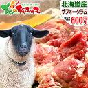 【残暑見舞い 送料無料 ギフト】 北海道産 味付サフォークラム ジンギスカン (600g) 夏ギフト 暑中見舞い お礼 お返し…