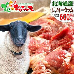 千歳ラム工房 北海道産 味付サフォークラム ジンギスカン (600g) ギフト 贈り物 贈答 プレゼント 内祝い お祝い お礼 お返し サフォーク ラム肉 羊肉 味付き 味付け 北海道 グルメ 送料無料 お