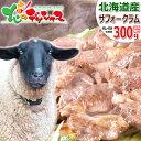 北海道産 サフォークラム ジンギスカン 300g (たれ付き/冷凍品) 国産 サフォーク ラム ラム肉 肉 羊肉 たれ BBQ 焼肉 …