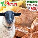 北海道産 サフォークラム ステーキ (500g/ソース付き/冷凍品) 春ギフト 父の日 お中元 お礼 お返し 内祝い ギフト 贈…
