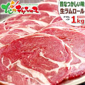 ラム肉 ジンギスカン ラムロール 1kg (ショルダー/スライス/500g×2袋/冷凍品) おうちごはん おうちグルメ 同梱 自宅用 家庭用 ロール肉 ラムロール肉 ラムスライス じんぎすかん ラム 肉 羊肉 BB