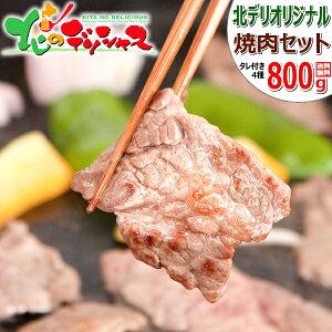 お歳暮 北海道 焼肉セット 800g (たれ付き/冷凍品) 盛り合わせ 肉 牛肉 鶏肉 豚肉 カルビ サガリ 鶏モモ 豚バラ BBQ 焼肉 焼肉詰め合わせ 焼肉盛り合わせ 残暑見舞い ギフト 贈り物 プレゼント