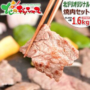 お歳暮 北海道 焼肉セット 1.6kg (たれ付き/冷凍品) 盛り合わせ 肉 牛肉 鶏肉 豚肉 カルビ サガリ 鶏モモ 豚バラ BBQ 焼肉詰め合わせ 焼肉盛り合わせ 残暑見舞い ギフト 贈り物 プレゼント 自宅