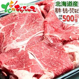 北海道産 和牛小間切れ 500g (もも肉・うで肉など/肉じゃが・すき焼きなど) 同梱 自宅用 人気 国産 牛 牛肉 切り落とし 北海道 グルメ 肉の山本 お取り寄せ
