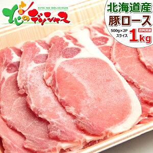 豚肉 北海道産 豚ロース 1kg (500g×2p/生姜焼き・豚丼など) おうちごはん おうちグルメ おうちじかん 同梱 自宅用 家庭用 国産 ぶた ブタ 豚 ぶた肉 ブタ肉 人気 食品 グルメ 北海道 肉の山本 お