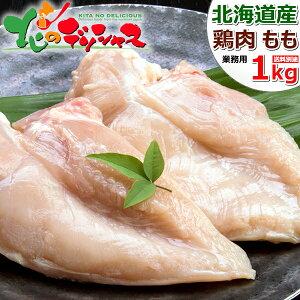 北海道産 若鶏 鶏肉 もも肉 1kg 肉 とりにく けいにく とり肉 トリ肉 鳥肉 鶏肉 もも肉 モモ肉 腿肉 焼き鳥 食材 材料 調理 業務用 食肉用 BBQ アウトドア 同梱 自宅用 食べ放題 人気 食品 グルメ