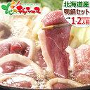 北海道産 鴨鍋セット (合鴨つみれ付き/塩味/1-2人前/冷凍品) お歳暮 御歳暮 年越し お正月 お年賀 ギフト 贈り物 贈答…