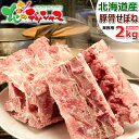 豚骨 北海道産 豚背骨(せぼね) 2kg (冷凍品) 同梱 自宅用 人気 とんこつ トンコツ スープ とんこつスープ 豚骨スープ …