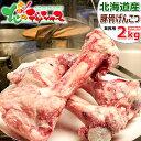 豚骨 北海道産 豚丸骨(げんこつ) 2kg (冷凍品) 同梱 自宅用 人気 とんこつ トンコツ スープ とんこつスープ 豚骨スー…