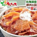 北海道 豚丼の具セット 8食セット (豚ロース使用/たれ付き) 十勝 帯広 豚丼 お歳暮 送料無料 冬ギフト ギフト お祝い …