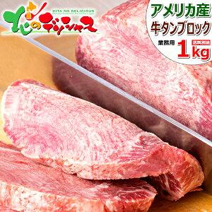 牛タン ブロック 1kg (冷凍品) 同梱 自宅用 食べ放題 人気 厚切り 牛たん 牛タンブロック 牛タンスライス 牛タンスライス 牛肉 BBQ 焼肉 グルメ 北海道 お取り寄せ