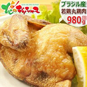 ブラジル産 若鳥 丸鶏肉 980g(内臓抜き/冷凍) 肉 とり肉 トリ肉 鳥肉 鶏肉 丸鶏 チキン 丸ごと 中抜き 1羽 半身 食材 材料 調理 業務用 BBQ アウトドア キャンプ クリスマス ローストチキン 半身