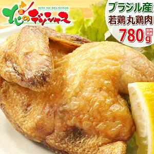 ブラジル産 若鳥 丸鶏肉 780g(内臓抜き/冷凍) 肉 とり肉 トリ肉 鳥肉 鶏肉 丸鶏 チキン 丸ごと 中抜き 1羽 半身 食材 材料 調理 業務用 BBQ アウトドア キャンプ クリスマス ローストチキン 半身
