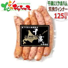 千歳にくやまハム 荒挽きウインナー同梱 自宅用 人気 手作り 直火式炭火煤煙製法 豚肉 BBQ 焼肉 グルメ 北海道 肉の山本 お取り寄せ
