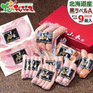 北海道産 ハムギフト 黒ラベルA (9品) お歳暮 御歳暮 年越し お正月 お年賀 ギフト 贈り物 贈答 プレゼント 内祝い お祝い お礼 お返し 肉 ハムセット ハム詰め合わせ 人気 北海道 グルメ 肉の