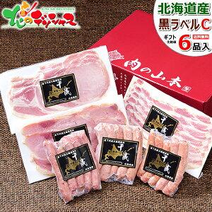 北海道産 ハムギフト 黒ラベルC (6品) バレンタイン 寒中見舞い ギフト 贈り物 贈答 プレゼント 内祝い お祝い お礼 お返し 北海道産原料 肉 ハム 加工品 セット 詰め合わせ 北海道 グルメ 肉