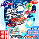 【現在冷蔵便での発送】北海道限定 白いブラックサンダー ミニ(1袋/11個入)×30袋【ブラックサンダー/お菓子/チョコレ…