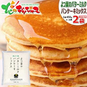 【メール便】よつ葉 よつ葉のバターミルクパンケーキミックス 2袋(1袋 450g×2P) よつ葉乳業 江別製粉 パンケーキ ホットケーキ ワッフル パンケーキミックス ホットケーキミックス アルミニ