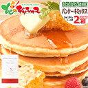 【メール便/送料無料】NORTH FARM STOCK 北海道パンケーキミックス(1箱 200g×2P)ノースファームストック パンケーキ ホットケーキ ワッフル パンケーキミックス ホットケーキミッ