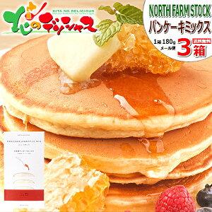 【メール便/送料込み】NORTH FARM STOCK 北海道パンケーキミックス(1箱 200g×3P) ノースファームストック パンケーキ ホットケーキ ワッフル パンケーキミックス ホットケーキミックス アルミニウ