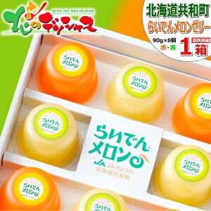 【訳あり】北海道産 共和町 らいでんメロンゼリー 1箱(90g×8個入/赤4個・青4個) KRB-8 フルーツゼリー フルーツ ゼリー 果物 果汁 甘い メロン らいでん ギフト 贈り物 プレゼント 自宅用 お家用