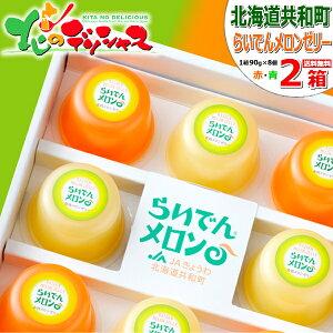 【訳あり】北海道産 共和町 らいでんメロンゼリー 2箱(1箱90g×8個入/赤4個・青4個×2箱) KRB-8 フルーツゼリー フルーツ ゼリー 果物 果汁 甘い メロン らいでん ギフト 贈り物 プレゼント 自宅用
