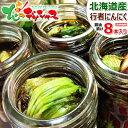 北海道産 天然 行者ニンニク醤油漬け(8本セット) 自宅用 ご飯のお供 ジンギスカンのお供 癖になる 希少 山菜 幻の山菜…
