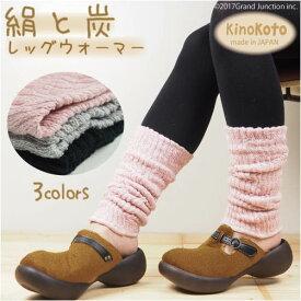レッグウォーマー シルク 絹 炭 綿 セラミック炭 レディース 遠赤外線 脱臭 調湿 日本製 Kinokoto 冷え対策