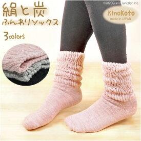靴下 シルク 暖かい ルームソックス レディース 遠赤外線 厚手 脱臭 調湿 Kinokoto 日本製 冷え対策 パイル 締め付けない