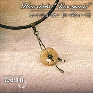 父の日 ギフト 【EARTH】ホーンチョーカー『ローズクォーツ』 ハンドメイド パワーストーン メンズ レディース プレゼント