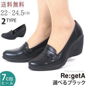 《15%OFFクーポン》 母の日 プレゼント リゲッタ 靴 パンプス ローファー 大人 痛くない 黒 ブラック ウェッジソール 7cmヒール 美脚 スリッポン 疲れにくい 履きやすい 歩きやすい パンプスローファー レディース アーモンドトゥ 限定生産