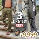 [福袋]メンズ3パンツパッケージ オールシーズン 対応のカジュアルパンツ 3本セット 春 夏 秋 冬 ベーシック 日本製 児…
