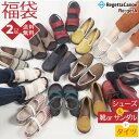 福袋 2020 レディース リゲッタ リゲッタカヌー SALE セール 靴 パンプス シューズ サンダル 2足セット おまけのタイツ付き 靴 コンフォート シューズ サンダル 健康 履きやすい 歩きやすい 痛くない 日本製 スーパーSALE